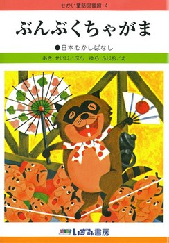 せかい童話図書館(4) ぶんぶくちゃがま