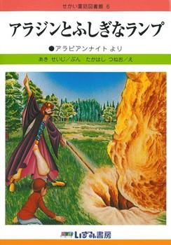 せかい童話図書館(6) アラジンとふしぎなランプ