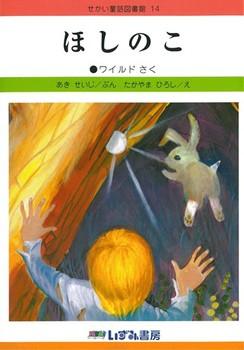 せかい童話図書館(14) ほしのこ