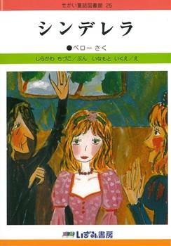せかい童話図書館(25) シンデレラ