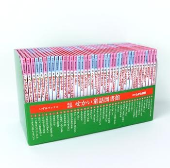 改訂新版 せかい童話図書館(全40巻セット)