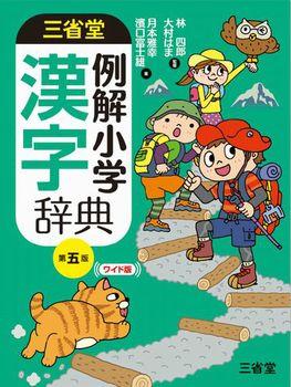 三省堂 例解小学漢字辞典 第五版 ワイド版
