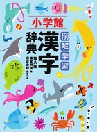 例解学習漢字辞典 第八版