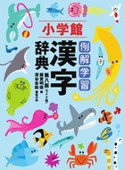 例解学習漢字辞典 第八版 ワイド版