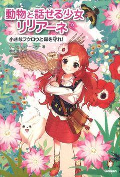 動物と話せる少女リリアーネ(10) 小さなフクロウと森を守れ!