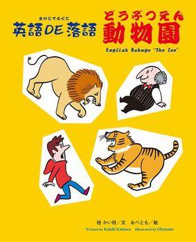 英語DE落語 動物園
