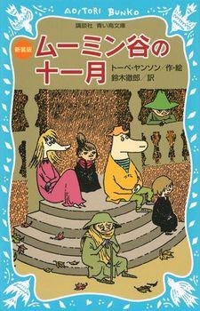 講談社青い鳥文庫 ムーミン谷の十一月(新装版)