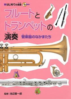 はじめての楽器(2) フルートとトランペットの演奏 [図書館版]