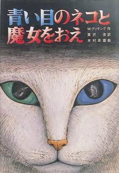 青い目のネコと魔女をおえ