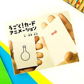 うごく!カードアニメーション