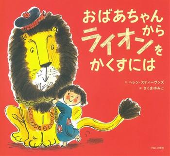 おばあちゃんからライオンをかくすには