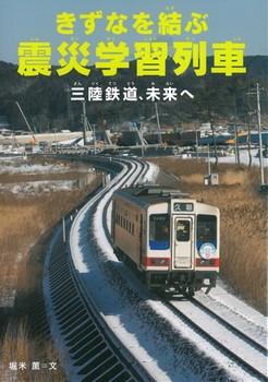 きずなを結ぶ震災学習列車