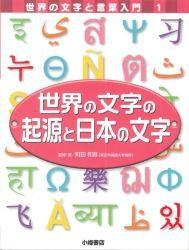 世界の文字の起源と日本の文字
