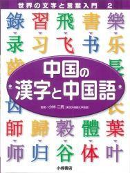 中国の漢字と中国語
