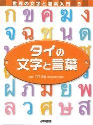 タイの文字と言葉