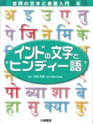 インドの文字とヒンディー語