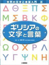 ギリシアの文字と言葉