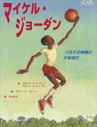 マイケル・ジョーダン バスケの神様の少年時代