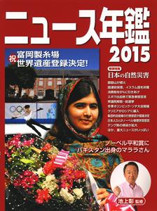 ニュース年鑑2015