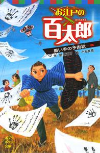 ポプラポケット文庫 お江戸の百太郎(2) 黒い手の予告状