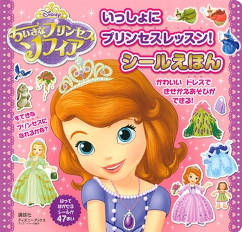 be6153a6ffaf1 ディズニーちいさなプリンセス ソフィア いっしょに プリンセスレッスン!シールえほん