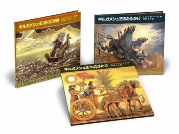 ギルガメシュ王ものがたり  全3冊セット