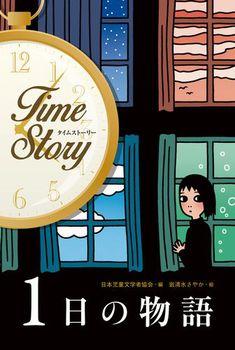 タイムストーリー 1日の物語