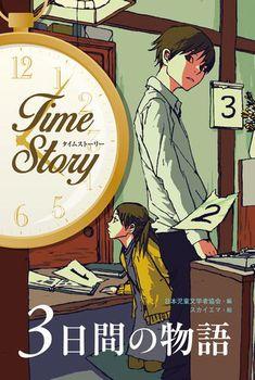 タイムストーリー 3日間の物語