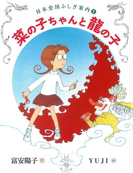 日本全国ふしぎ案内(1) 菜の子ちゃんと龍の子