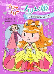 プリ プリ プリン姫 王子さまがやってくる!