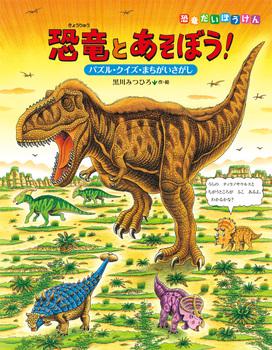 恐竜とあそぼう!