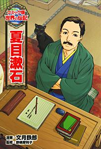 コミック版 世界の伝記(30) 夏目漱石