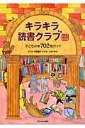 キラキラ読書クラブ子どもの本702冊ガイド