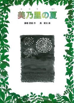 福音館文庫 美乃里の夏