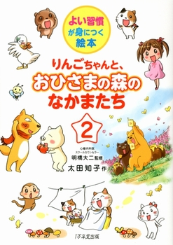 りんごちゃんと、おひさまの森のなかまたち(2) よい習慣が身につく絵本