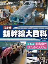 決定版 新幹線大百科(4) 新幹線ではたらく人びと
