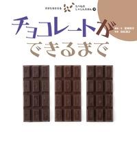 すがたをかえる たべものしゃしんえほん チョコレートができるまで