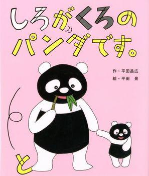 しろがくろのパンダです。