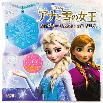 アナと雪の女王メロディーペンダントつきえほん