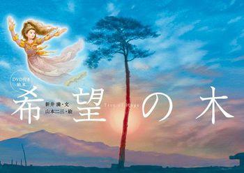 DVD付き絵本 希望の木