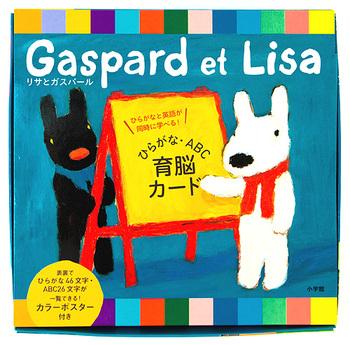 リサとガスパールひらがな・ABC育脳カード