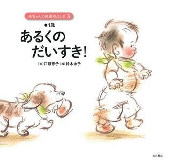 赤ちゃんの発達のふしぎ(3) あるくのだいすき!