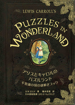 アリスとキャロルのパズルランド