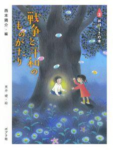 戦争と平和のものがたり(3) おはじきの木
