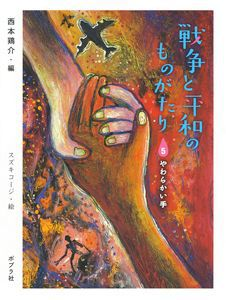 戦争と平和のものがたり(5) やわらかい手