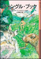 岩波少年文庫 ジャングル・ブック