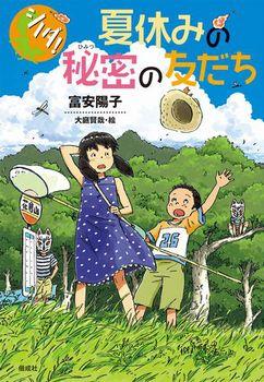 シノダ!(9) 夏休みの秘密の友だち