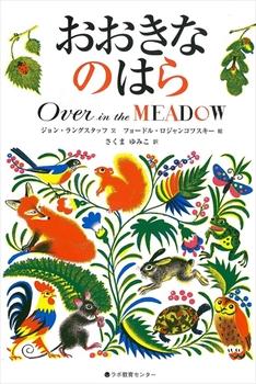 英日CD付 英語絵本 おおきなのはら Over in the MEADOW