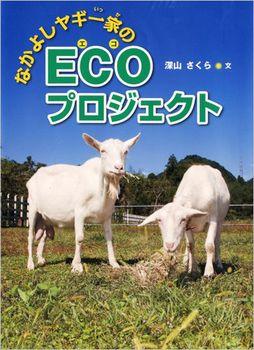なかよしヤギ一家のECOプロジェクト