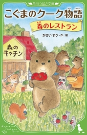 角川つばさ文庫 こぐまのクーク物語(8) 森のレストラン